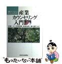 【中古】 産業カウンセリング入門 産業カウンセラーになりたい人のために / 杉渓 一言 / 日本文化