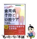 【中古】 歯周病予防と口腔ケア 放っておくと糖尿病、心筋梗塞...