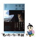 【中古】 多摩川猫物語 それでも猫は生きていく / 小西 修 / 角川書店(角川グループパブリッシング) [単行本]【メール便送料無料】【あす楽対応】