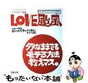 【中古】 Love颱風(タイフーン) ダメなままでもモテる方法教えマス。 / インデックス・コミュニ