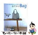 【中古】 おでかけbag シンプルでかんたんに作れる / 日本ヴォーグ社 / 日本ヴォーグ社 ムック 【メール便送料無料】