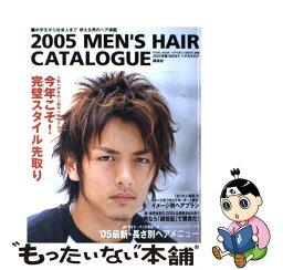 【中古】 Men'sヘアカタログ 2005年版 / 講談社 / 講談社 [ムック]【メール便送料無料】【あす楽対応】