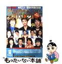 【中古】 韓国TV映画ファンbook 韓流スター取材4年間の記録 2003→2007 ドラマ&映 / アスコム / アスコム 大型本 【メール便送料無料】【あす楽対応】