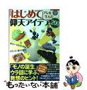 【中古】 「はじめて」アレを生んだ仰天アイデア200 合コン・カラオケから、パチンコ・宝クジまで!