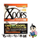 【中古】 XOOPSによるポータルサイト構築 オープンソース徹底活用 / 上田 修子 / 秀和システ