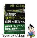 【中古】 京都駅0番ホームの危険な乗客たち / 西村 京太郎 / 角川書店(角川グループパブリッシン