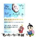 【中古】 安田大サーカスHiroのブログがすごすぎる件 / Hiro / 青志社 [単行本]【メール