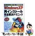 【中古】 Windows XP再インストール完全解決テクニック Windows 98/Me/2000対応 / 傍嶋 恵子 / メディアテック [単行本]【メール便送料無料】【あす楽対応】