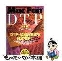 【中古】 Mac fan DTP 基本編 2004ー2005 / 毎日コミュニケーションズ / 毎日コミュニケーションズ [ムック]【メール便送料無料】【あす楽対応】
