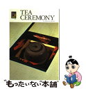 【中古】 TEA CEREMONY / Kaisen Iguchi, John Clark / 保育社 [文庫]【メール便送料無料】【あす楽対応】