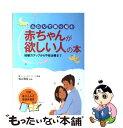 【中古】 ふたりで取り組む赤ちゃんが欲しい人の本 妊娠力アッ...