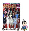 【中古】 AKB48総選挙!水着サプライズ発表 AKB48スペシャルムック 2012 / 今村 敏彦 / 集英社 [単行本]【メール便送料無料】【あす楽対応】