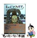 【中古】 ミュジコフィリア 2 / さそう あきら / 双葉社 [コミック]【メール便送料無料】【あす楽対応】