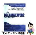 【中古】 DREAMWEAVER 2マスターブック The visual tool for profe / 毎日コミュニケーションズ / [単行本]【メール便送料無料】..