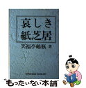 【中古】 哀しき紙芝居 / 笑福亭 鶴瓶 / シンコー・ミ