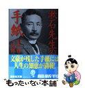 【中古】 漱石先生の手紙 / 出久根 達郎 / 講談社 [文庫]【メール便送料無料】【あす楽対応】