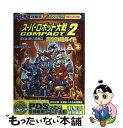 【中古】 スーパーロボット大戦compact 2第1部:地上...