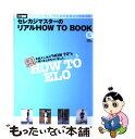 【中古】 セレカジマスターのリアルhow to book How to ELO '07年版 / インフォレスト / インフォレスト [ムック...