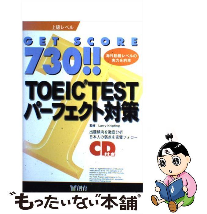 【中古】 CD付Get score730!!TO...の商品画像