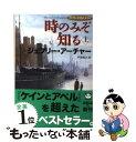 時のみぞ知る クリフトン年代記第1部 上巻 / ジェフリー アーチャー / 新潮社