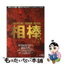 【中古】 オフィシャルガイドブック相棒 vol.2 / 日本...