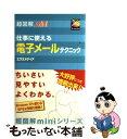 【中古】 超図解mini仕事に使える電子メールテクニック /エクスメディア/エクスメディア / エク