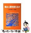 【中古】 魚(さかな)は人類を救えるか 食料問題への挑戦 / 21世紀の水産を考える会 / 成山堂書