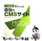 【中古】 MODxでつくる!最強のCMSサイト / MODxフォーラムJapanese Co / ソーテック社 [単行本]【メール便送料無料】