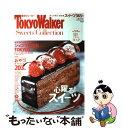 【中古】 TokyoWalker Sweets Collection 新定番!達人が選ぶ東京スイーツ365品を食べ尽くす / 角川マ / [ムック]【メール便送料無料】【あす楽対応】