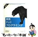 【中古】 実用Perlプログラミング 第2版 / Simon Cozens, 菅野 良二 / オライリージャパン [大型本]【メール便送料無料】【あす楽対応】