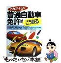 【中古】 これで十分!普通自動車免許はこう取る 〔改訂版〕 / 遠山 秀貴 / 成美堂出版 [単行本