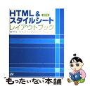 【中古】 HTML&スタイルシートレイアウトブック 改訂版 / 外間 かおり / ソーテック社 [単行本]【メール便送料無料】【あす楽対応】