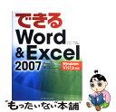 【中古】 できるWord & Excel 2007 Windows Vista対応 / 田中 亘/小舘 由典/できるシリーズ編集部 / インプレ [大型本]【メール便送料無料】【あす楽対応】