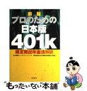 【中古】 プロのための日本版401k 確定拠出年金法解説 新版 / 野村興銀インベストメントサービス / 時事通信社 単行本 【メール便送料無料】【あす楽対応】