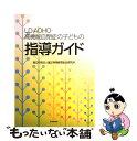 【中古】 LD・ADHD・高機能自閉症の子どもの指導ガイド ...