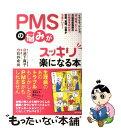 【中古】 PMSの悩みがスッキリ楽になる本 イライラ、ケンカ...