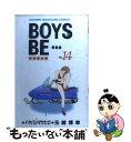 【中古】 BOYS BE・・・ 14 / イタバシ マサヒロ, 玉越 博幸 / 講談社 [新書]【メール便送料無料】【あす楽対応】