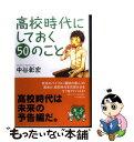 【中古】 高校時代にしておく50のこと / 中谷 彰宏 / PHP研究所 [単行本(ソフトカバー)]