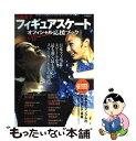 【中古】 日本女子フィギュアスケートオフィシャル応援ブック / 実業之日本社 / 実業之日本社 [ム