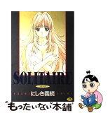 【中古】 Solitaire / にしき 義統 / コアマガジン [コミック]【メール便送料無料】【あす楽対応】