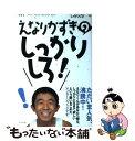【中古】 えなりかずきのしっかりしろ! Enari Kazuki message book / えな