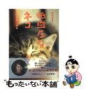【中古】 低血圧なネコ / 渡辺 真理 / 弘済出版社 [単...