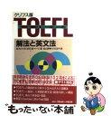 【中古】 クリフス版TOEFL解法と英文法 / マイケル・A. パイル / 洋販 [単行本]【メール便送料無料】【あす楽対応】