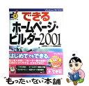【中古】 できるホームページ・ビルダー2001 Windows 98/2000 / 広野 忠敏 / インプレス [単行本]【メール便送料無料】【あす楽対応】