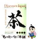 【中古】 Discover Japan 日本の魅力、再発見 vol.3 / エイ出版社 / エイ出版社 [大型本]【メール便送料無料】【あす楽対応】