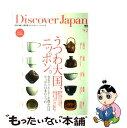 【中古】 Discover Japan 日本の魅力、再発見 vol.2 / エイ出版社 / エイ出版社 [大型本]【メール便送料無料】【あす楽対応】