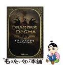 【中古】 ドラゴンズドグマ公式コンプリートガイド...