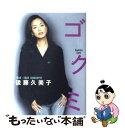 【中古】 ゴクミ 2000→2009 biography / 後藤 久美子 / 講談社 [単行本]【メール便送料無料】【あす楽対応】