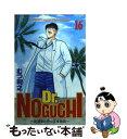 【中古】 Dr.Noguchi 新解釈の野口英世物語 16 / むつ 利之 / 講談社 [コミック]【メール便送料無料】【あす楽対応】