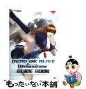 【中古】 DEAD OR ALIVE Dimensionsガイドブック NINTENDO3DS / Team NINJA / 光栄 単行本(ソフトカバー) 【メール便送料無料】